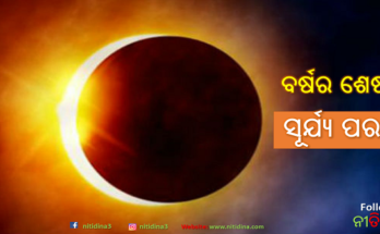Surya Grahan Solar Eclipse December 2020 Date Timings Today is last eclipse know all the necessary details | Nitidina