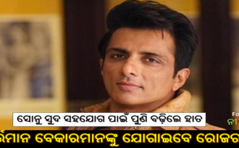 Sonu Sood will now provide e-rickshaws to poor people due to covid-19 who lost their job