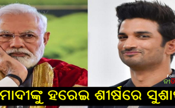 Sushant Singh Rajput became the most searched celebrity lose to PM Modi know details