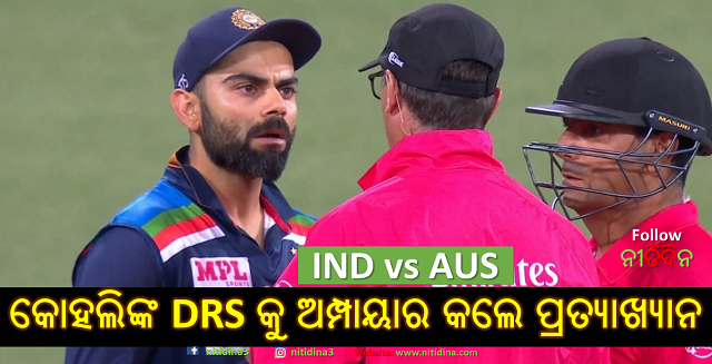 DRS Contoversy Kohli's review rejected by the umpire and Matthew Wade gets a life clearly out watch video