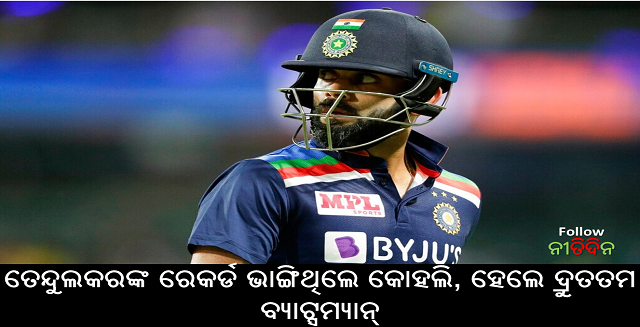 Virat Kohli became the fastest batsman to score 12000 runs in ODI, broke Sachin's record
