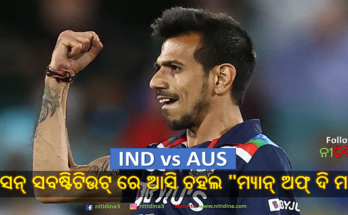 Ind vs Aus concussion substitute yuzvendra chahal wins first t20i for team india and man of the match