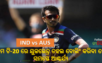 IND vs AUS Yuzvendra Chahal bowling in place of Ravindra Jadeja India got benefit from this rule
