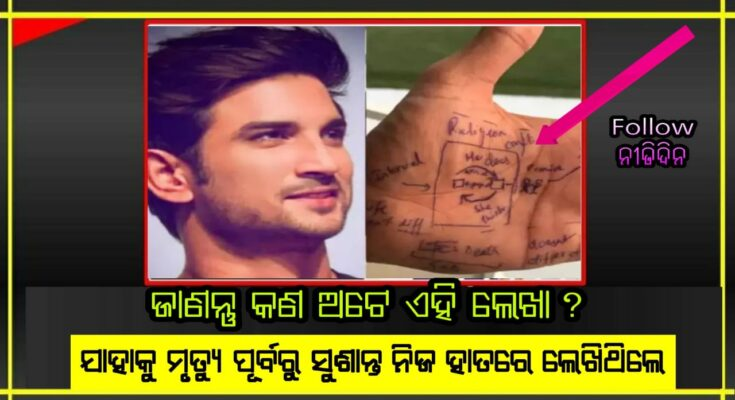 It was written on Sushant Singh Rajput's palm related to life's death