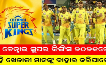 Chennai Super Kings could out the player before ipl 2021 auction which bought for 7 8 crore know details