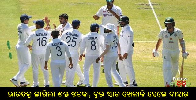 India vs Australia Hanuma Vihari and Ravindra Jadeja out for Brisbane test know India's playing XI in final test