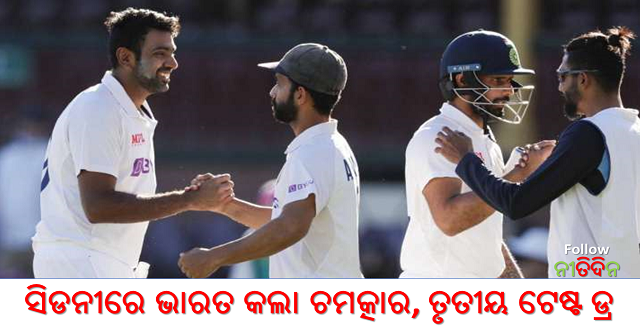Ind vs Aus Indian Miracle done in Sydney draws third test know the match hero