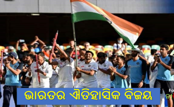 IND vs AUS India's historic victory beat Australia in the Test series for the second time in a row