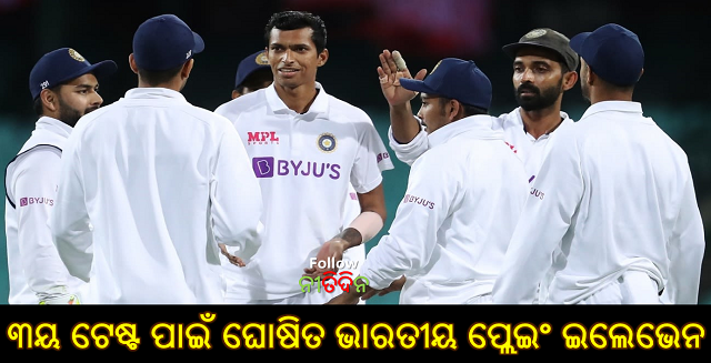 India vs Australia 3rd Test Indian playing XI announced for Sydney Test Navdeep Saini will debut