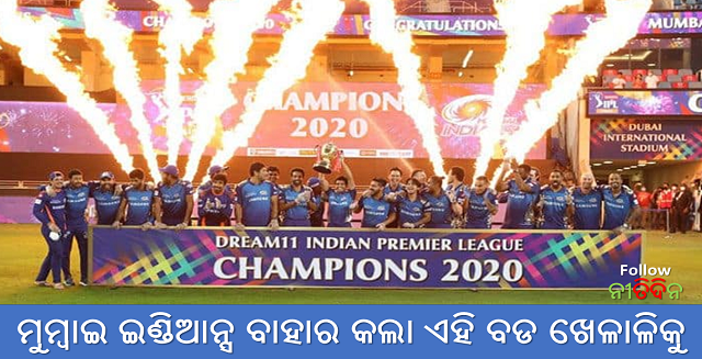 IPL 2021 Mumbai Indians released Malinga and other players know the list of players