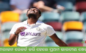 India vs Australia T Natarajan created history became India's 300th Test player also create unique records
