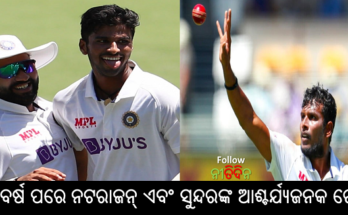 IND vs AUS Natarajan and Sundar's amazing record Indian bowlers achieved big achievement after 72 years