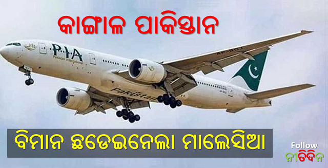 Malaysia gave a shock to poor Pakistan forfeited plane for not paying money landed passengers know details