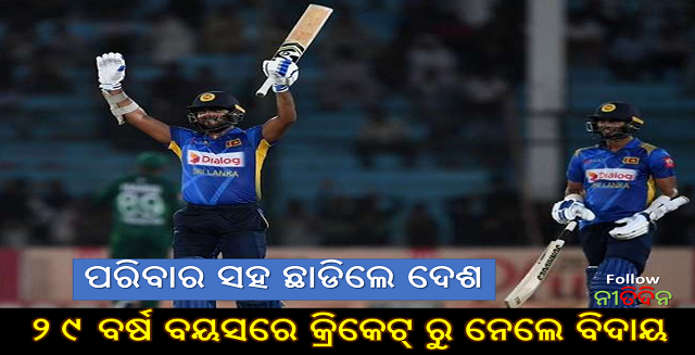 Shehan Jayasuriya retires from international crickeet at the age of 29 moving to usa with family