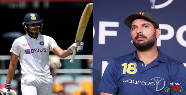 Cricket Great disclosure of Shubman Gill Due to Yuvraj Singh he did well in Australia