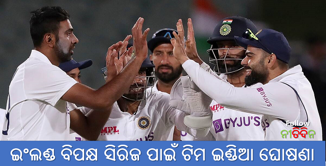Cricket Team India announced squad for first 2 test against England 4 players named Virat Kohli captain