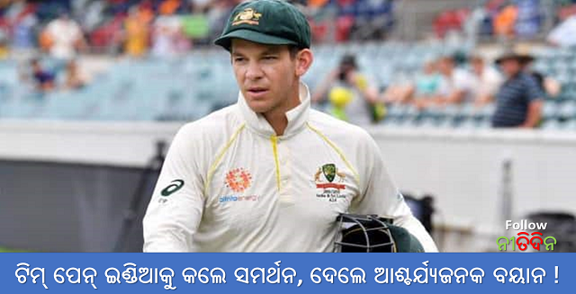 IND VS AUS Tim Paine supported Team India
