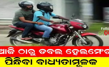 Traffic Rules helmets are mandatory even those sitting behind must wear fine if they dont wear from today