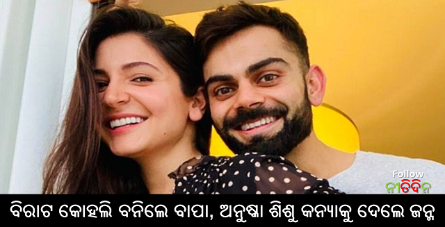 Virat Kohli become father Anushka Sharma gave birth to a beautiful daughter welcome a baby girl