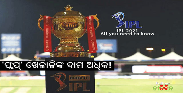 IPL 2021 Auction 11 players base price Rs 2 crores 'flop' players abound in the list!