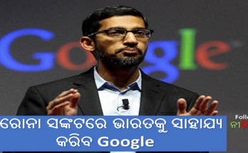 Google CEO Sundar Pichai announced a relief fund of Rs 135 crore for India to help Covid-19 crisis