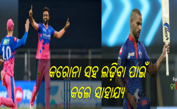 IPL 2021 Shikhar Dhawan and Jaydev Unadkat donate to battle with Corona relied and oxygen mission