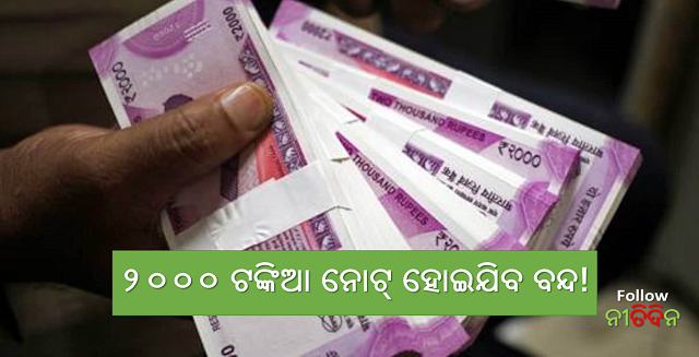 RBI declaration 2000 rupee note will not be available now know details