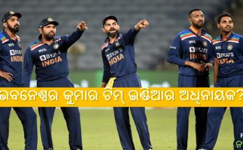 Cricket Bhuvneshwar Kumar is also contender to captain of Team India for Sri Lanka tour
