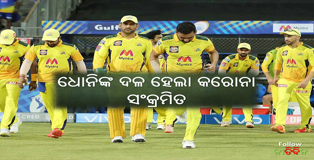 IPL 2021 Three members of Dhoni's team Chennai Super Kings corona infected players' test report negative