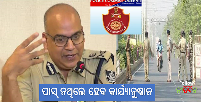 commissionerate police launches e-permission for movement of private employee in Bhubaneswar during lockdown