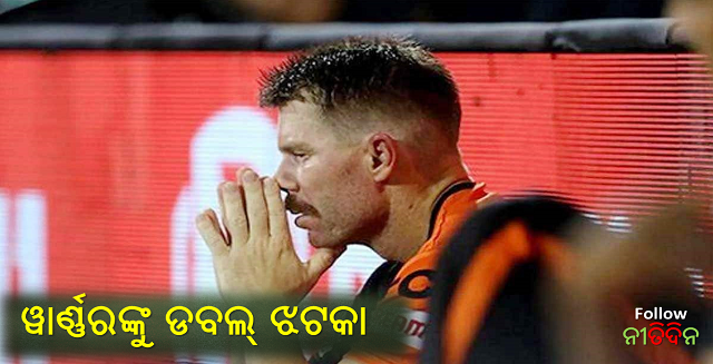 IPL 2021 double whammy on Warner first snatched captaincy now removed from the team