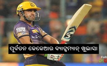Cricket former KKR batsman Bisla revealed Gautam Gambhir was the captain who protective for his players