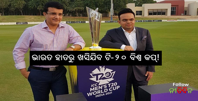 Cricket ICC decide T20 World Cup 2021 host by India or any other place on June 1 know details