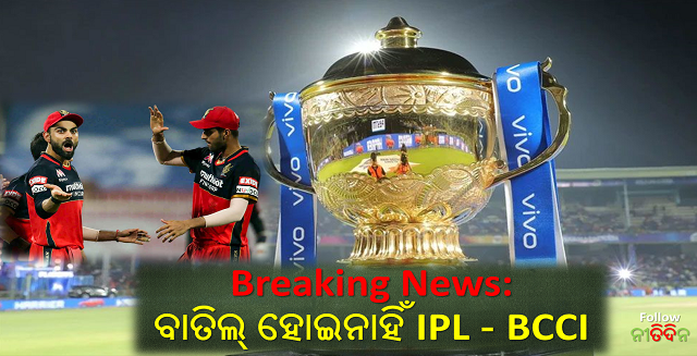 IPL 2021 BCCI has cleared IPL is not canceled it is only Postponed know when the remaining matches will be