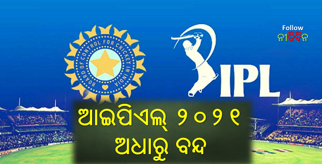 IPL 2021 Suspended for IPL this season BCCI decided after several players got corona infected