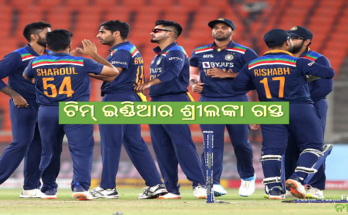 cricket IND VS SL Team India player list for Sri Lanka tour this is the contender list