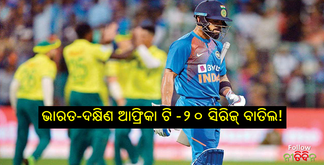 Cricket India vs South Africa T20 series canceled due to IPL 2021 report