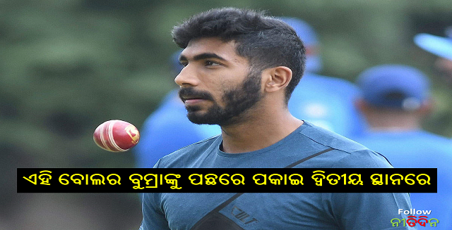 Cricket ICC ODI Bowling Ranking Bangladesh's Mehdi Hasan overtook Bumrah reached second