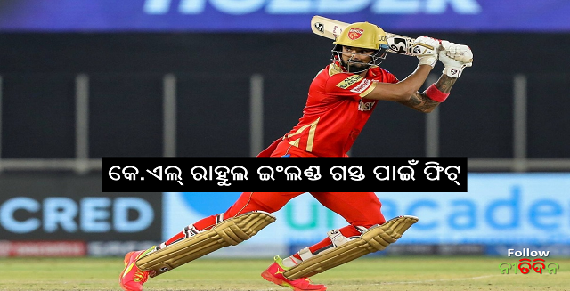 Cricket KL Rahul is fit for England tour WTC Final India vs New Zealand know details