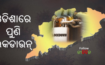 Lockdown in Odisha from May 5 to May 19 to control Covid Spread know details