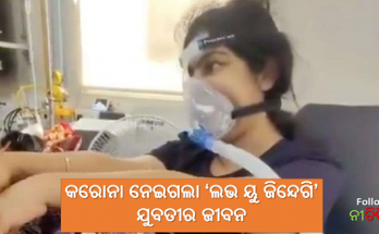Viral news Girl from Love You Zindagi viral video dies due to Covid Sonu Sood says 'Life is so unfair'