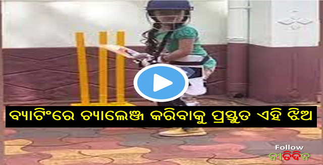 Cricket little girl from Kerala ready to challenge Smriti Mandhana and Jemima the video will surprise