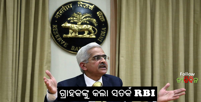 RBI alerts crores of customers NEFT would not be available for several hours on May 23 known details
