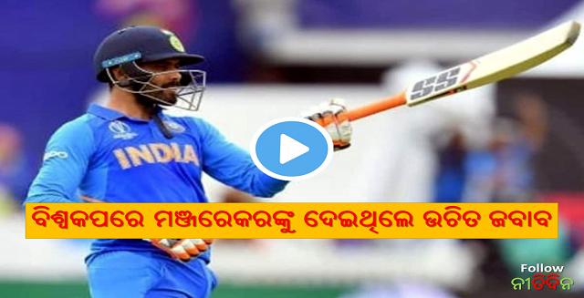 Cricket Ravindra Jadeja reveals Manjrekar's sword celebration in World Cup 2019