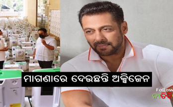 Salman Khan distributing oxygen concentrators for Corona victims for free mobile number released