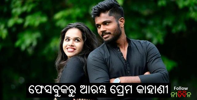 Cricket Sanju Samson wife Charulatha love story start from facebook know details