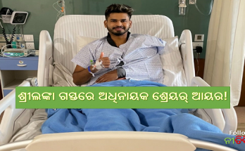 Cricket Shreyer Iyer may be the captain of India on Sri Lanka tour post fitness update after shoulder surgery