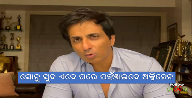 Sonu Sood said Call this number the oxygen concentrator will reach your home for free