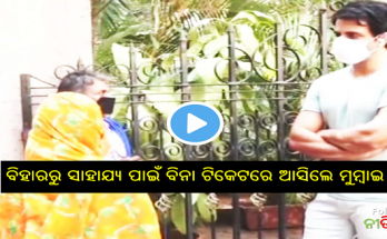 Viral video A family reached Mumbai without ticket from Bihar seeking help from Sonu Sood