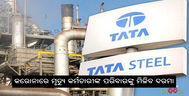 Tata Steel generosity for the employee who pass away due to Corona the family will get full salary for 60 years